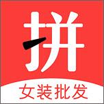 天天拼货团(女装批发服装批发)v3.88
