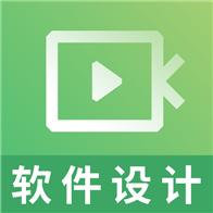 软件设计师视频课件