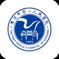 肇医通(肇庆市第一人民医院官方APP)