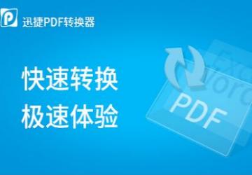 迅捷PDF转换器破解版_迅捷PDF转换器下载安装