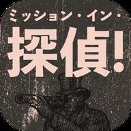 侦探使命(ミッション・イン・探��)