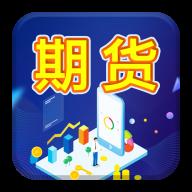投资理财神器(期货交易资讯app)