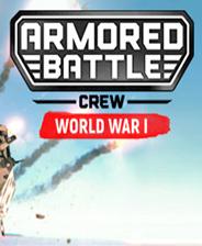 装甲战斗人员(Armored Battle Crew) 简体中文免安装版