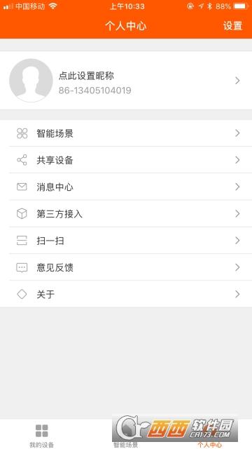 四喜智能app V1.0.2