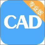 CAD看图大师手机版专业版v2.1.7