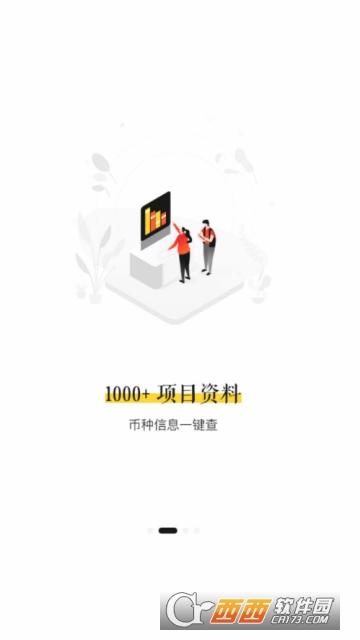 币卡丘app 1.0.0安卓版