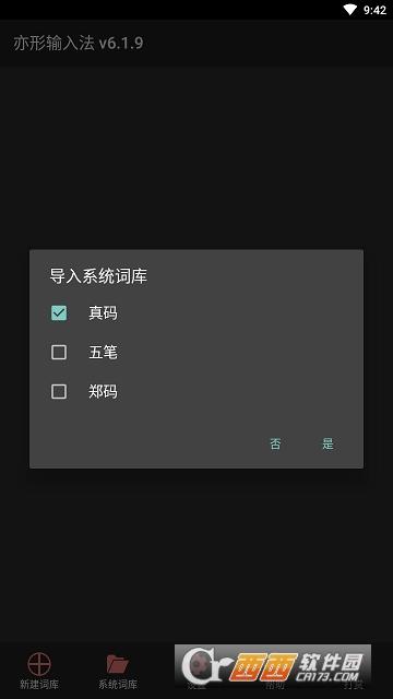 亦形输入法(五笔输入法) v6.4.2 安卓版