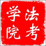 中国政法大学法考学院(法学考试学习)