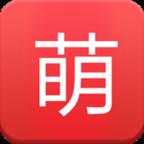耳萌app