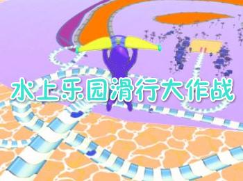 水上乐园滑行大作战游戏下载_水上乐园大作战下载