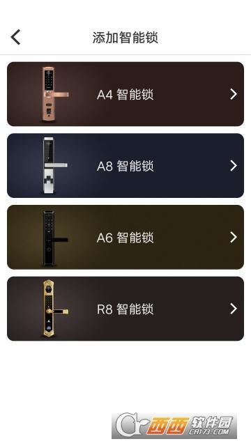 易智能视频锁app