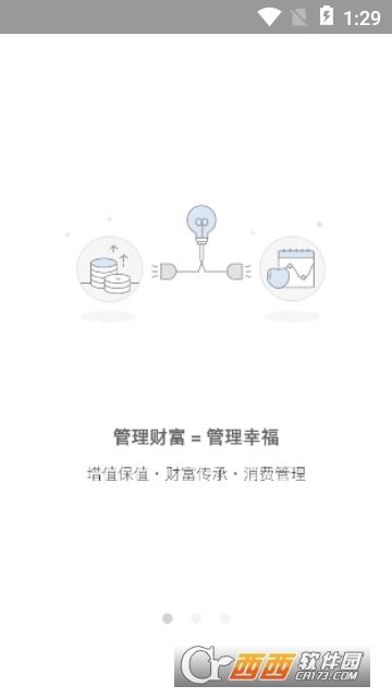 庭睿app(金融服务)