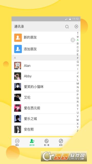 群集聊天app
