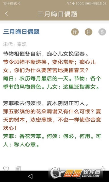 古诗大全app