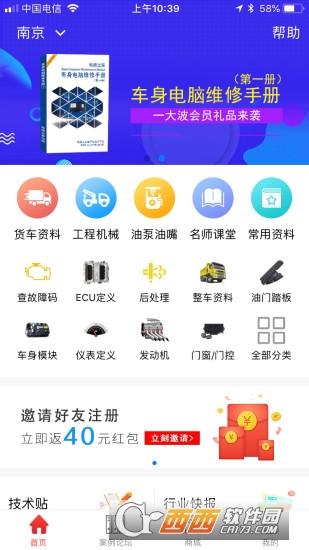 电喷之家app