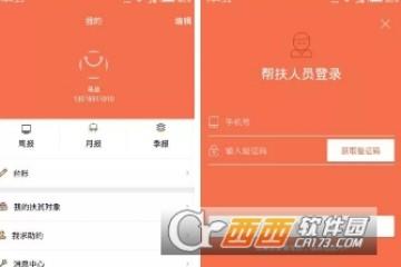 贵州扶贫云业务工作app