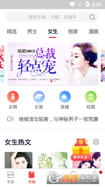 明阅小说app