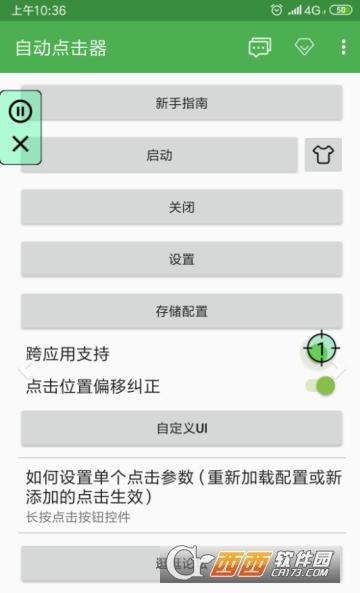鼠標連點器安卓版(自動點擊器)