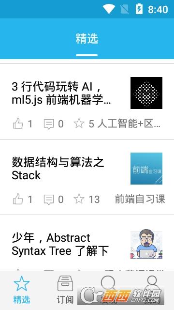 前端工程师app