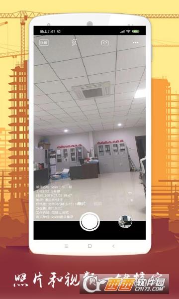 工拍拍(工程相机) v1.0.0