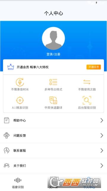 语音转换文字app 3.2.0安卓版