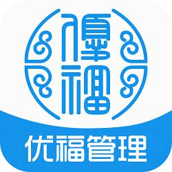 ��福管理app