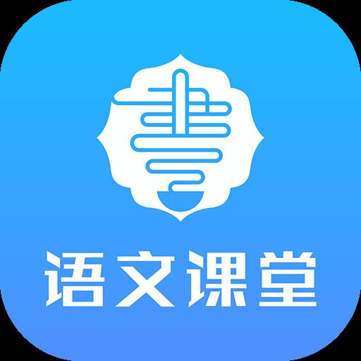语文同步课堂v1.2.9