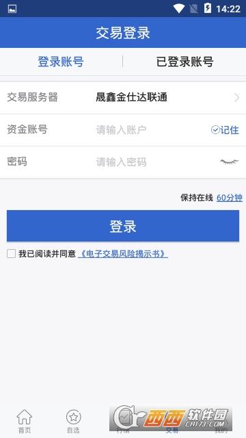晟鑫期货 5.2.3.0安卓版