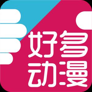 好多动漫v9.9.9破解版,集