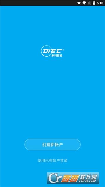 OIEC欧科智能 v1.0.0