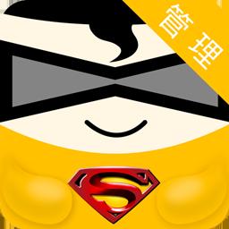 纺织超人管理版v3.1.6