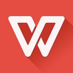 wps office2017专业增强版