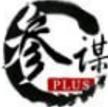 参谋Plus浏览器插件