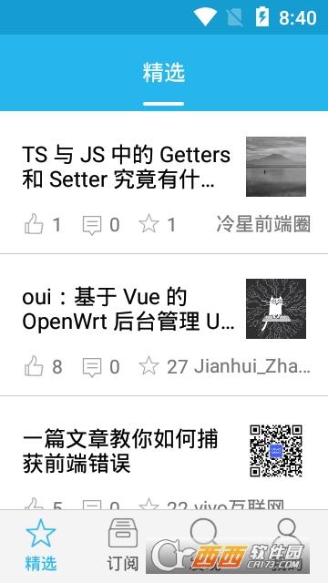 前端工程师app 3.1.1安卓版