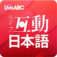 互动日本语3.1.16 安卓版