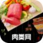 肉类网app手机版