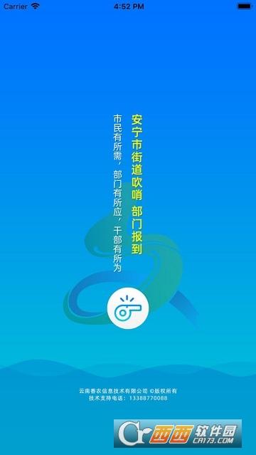 安宁工作哨app 1.5官方版