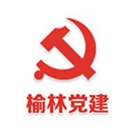 榆林党建v1.0.6安卓版