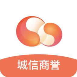 城信商誉app