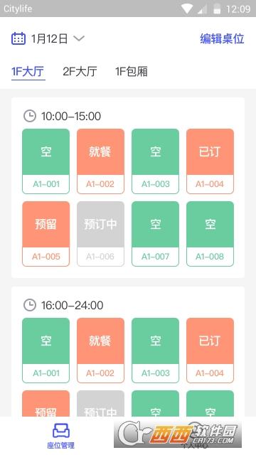 城信商誉app V1.0