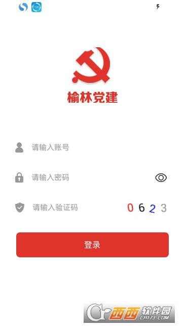 榆林党建 v1.0.6安卓版