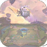 云顶攻略盒子(英雄联盟云顶之弈)app