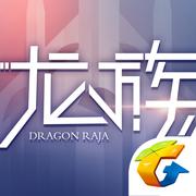 龙族幻想苹果版v1.1.3
