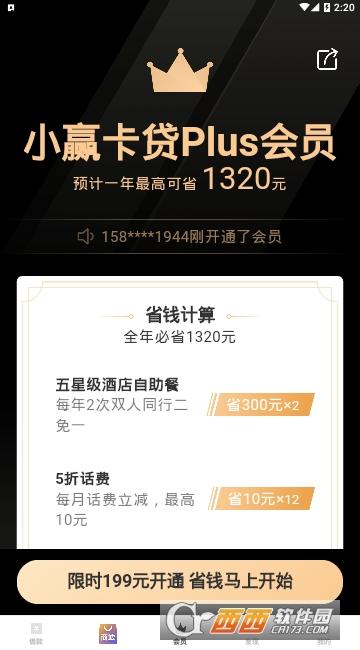 小赢卡贷现金贷手机版 v3.6.8 安卓版