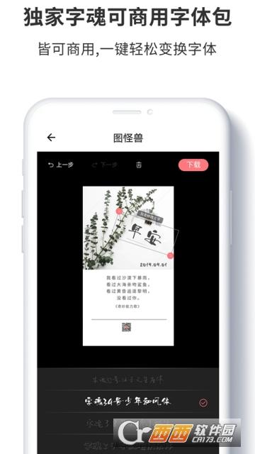 图怪兽(图片编辑)app v2.0.1安卓版