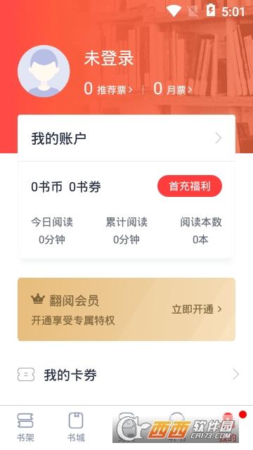 明阅小说app 3.0.0安卓版
