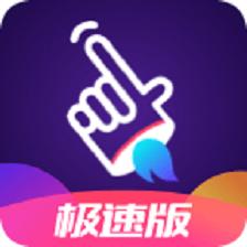 指尖特效极速版v3.2.6安卓版