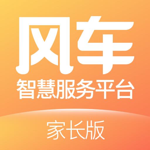 风车智慧服务app家长版