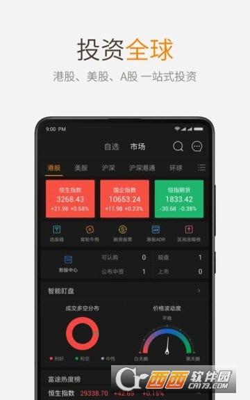 富途牛牛手机版 v9.15.1022 官方安卓版