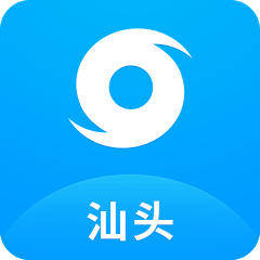 汕头台风v1.1.0